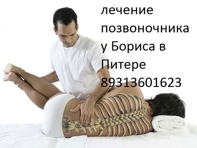 Болит спина после спинального наркоза лечение